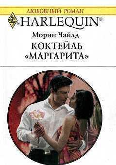 """Коктейль """"Маргарита"""""""