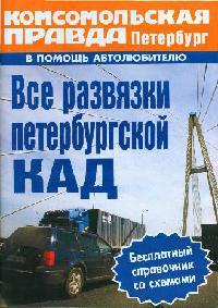 Кольцевая автомобильная дорога Санкт-Петербурга. Справочник