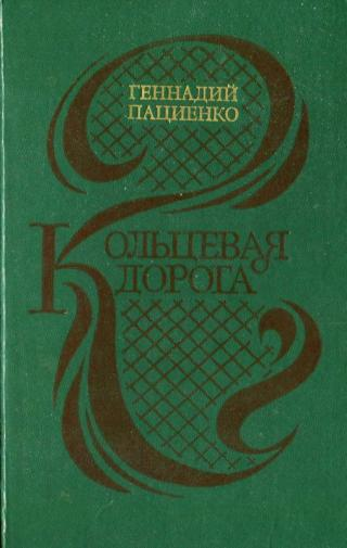 Кольцевая дорога (сборник)