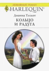 Кольцо и радуга