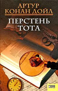 Кольцо Тота