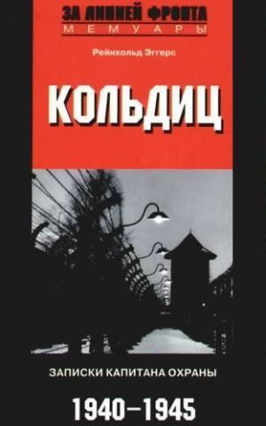 Кольдиц. Записки капитана охраны. 1940-1945
