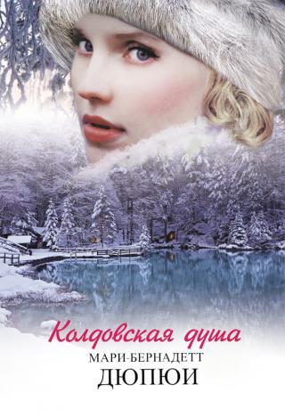 Колдовская душа [litres]