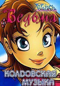 Колдовская музыка