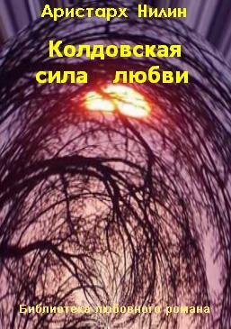 Колдовская сила любви [СИ]