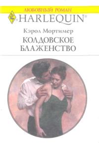 Колдовское блаженство