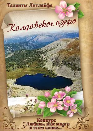 Колдовское озеро (Вне конкурса) (СИ)