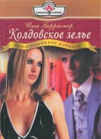 Колдовское зелье