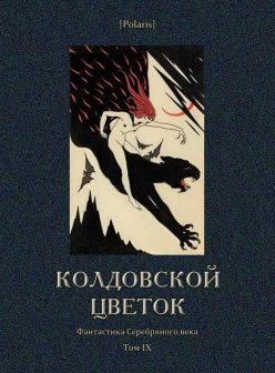 Колдовской цветок [Фантастика Серебряного века. Том IX]