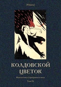 Колдовской цветок (Фантастика Серебряного века. Том IX)