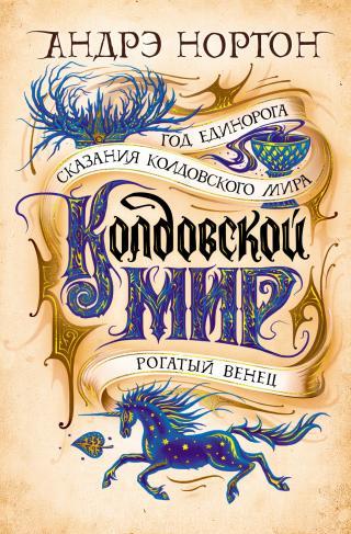 Колдовской мир. Год Единорога [сборник litres]