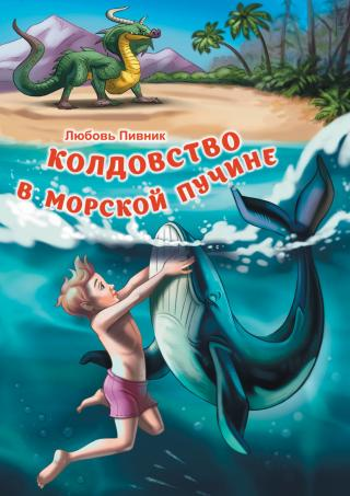 Колдовство в морской пучине [litres]