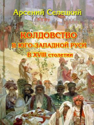 Колдовство в Юго-Западной Руси в XVIII столетии
