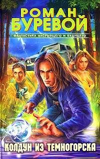 Колдун из Темногорска