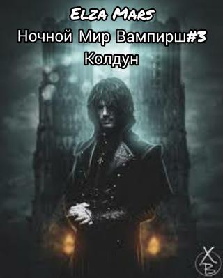 Колдун (СИ)