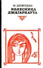 Колесница Джагарнаута