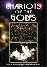 Колесницы богов