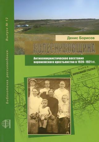 Колесниковщина. Антикоммунистическое восстание воронежского крестьянства в 1920–1921 гг.