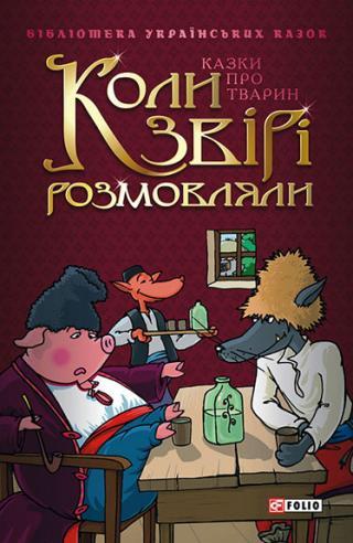 Коли звірі розмовляли: Українські народні казки про тварин