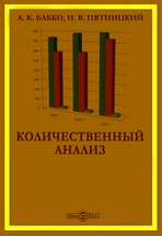 Количественный анализ