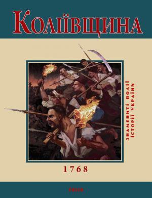 Коліївщина. 1768
