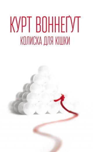 Электронная книга научная фантастика