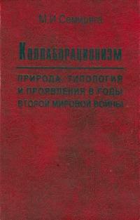 Коллаборационизм. Природа, типология и проявления в годы Второй мировой войны