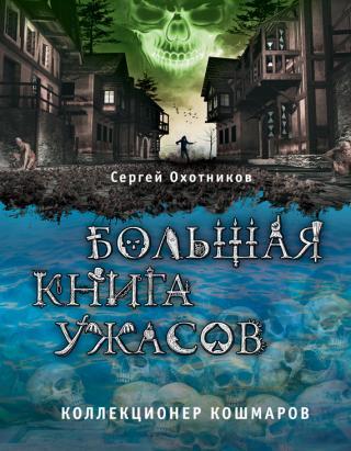 Коллекционер кошмаров [сборник]