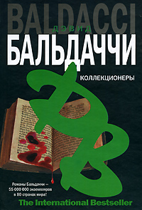 Коллекционеры [The Collectors - ru]