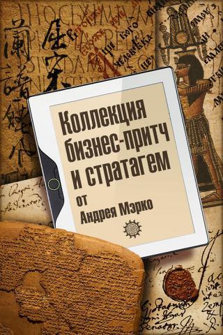 Коллекция бизнес-притч и стратагем от Андрея Мэрко