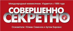 Коллекция детективов газеты «Совершенно СЕКРЕТНО» 2013