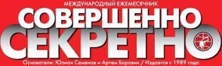 Коллекция детективов газеты «Совершенно СЕКРЕТНО» 2014
