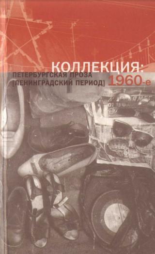 Коллекция: Петербургская проза (ленинградский период). 1960-е