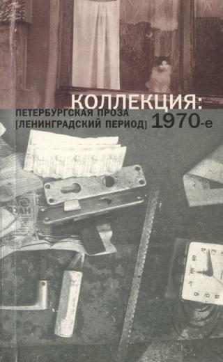 Коллекция: Петербургская проза (ленинградский период). 1970-е