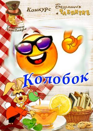 Колобок (СИ)