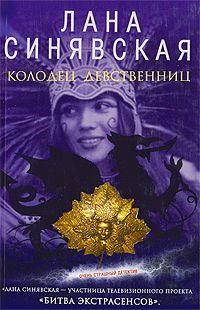 Колодец девственниц, 2009 [litres, Гнев чужих богов, 2002,2004]