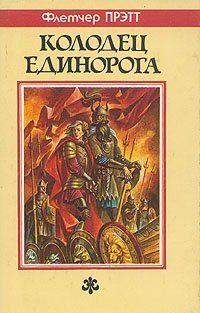 Колодец Единорога