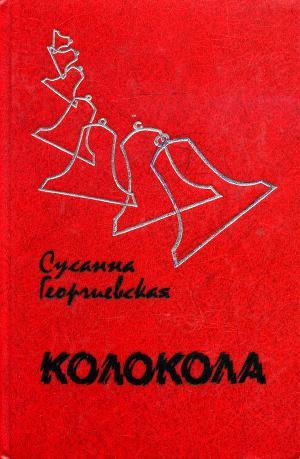 Колокола (сборник)
