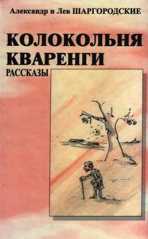 Колокольня Кваренги: рассказы
