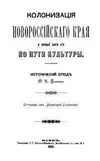 Колонизация Новороссийского края и первые шаги его по пути культуры. Исторический этюд