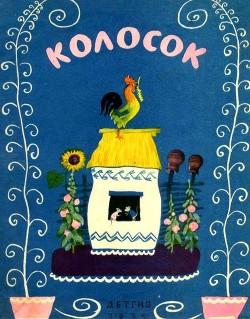Колосок (Украинская народная сказка)