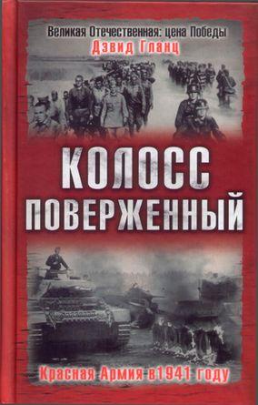 Колосс поверженный. Красная Армия в 1941 году