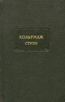 Кольридж С. Т. Стихи