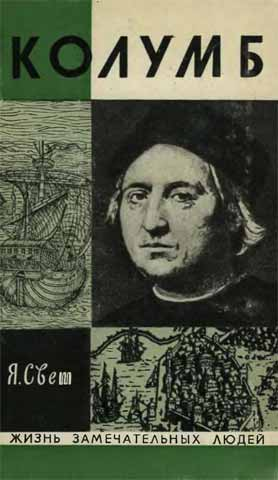 Колумб (Путешествия Христофора Колумба)
