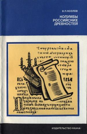 Колумбы российских древностей