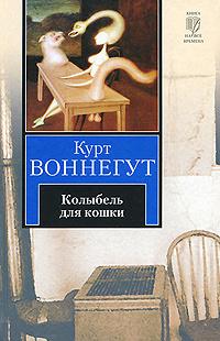 Колыбель для кошки (др. изд.)