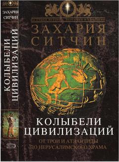 Колыбели цивилизаций [илл., ёфиц.]
