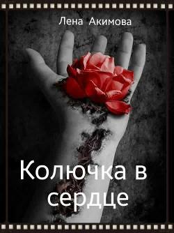 Колючка в сердце (СИ)