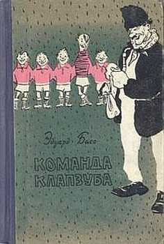 Команда Клапзуба