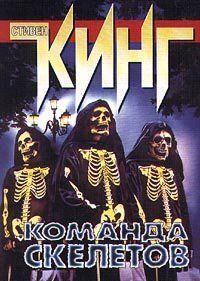 Команда скелетов (сборник рассказов)